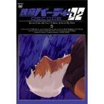 鉄腕バーディー DECODE:02 5(通常版)/アニメーション[DVD]【返品種別A】