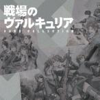 戦場のヴァルキュリア ソングコレクション/アニメ主題歌[CD]【返品種別A】