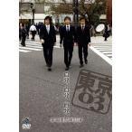 Yahoo!Joshin web CDDVD Yahoo!店第10回東京03単独ライブ「自分、自分、自分。」/東京03[DVD]【返品種別A】