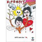 ロッチ単独ライブ「ハート」/ロッチ[DVD]【返品種別A】