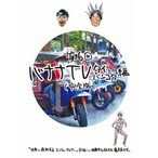 バナナTV〜タイ・バンコク編〜【完全版】/バナナマン[DVD]【返品種別A】