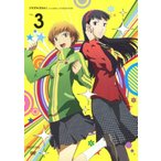 ペルソナ4 ザ・ゴールデン 3(通常版)/アニメーション[DVD]【返品種別A】