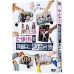 E-girlsを真面目に考える会議 DVD BOX/E-girls[DVD]【返品種別A】