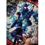 舞台「青の祓魔師」京都紅蓮篇/北村諒[DVD]【返品種別A】
