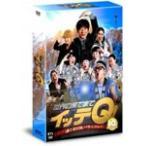 世界の果てまでイッテQ! 10周年記念DVD BOX-BLUE/内村光良[DVD]【返品種別A】