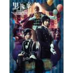 ミュージカル 黒執事  NOAH S ARK CIRCUS  DVD ANSB-10059