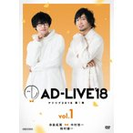 AD-LIVE2018 第1巻 寺島拓篤 中村悠一 鈴村健一   DVD