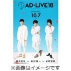 AD-LIVE2018 第6巻 櫻井孝宏 前野智昭 鈴村健一  DVD ANSB-10131