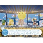 20th Anniversary DOME TOUR 2017「LIVE FILMS ゆずイロハ」【DVD】/ゆず[DVD]【返品種別A】