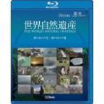 ユネスコ共同制作 世界自然遺産 ヨーロッパI/ヨーロッパII/ドキュメント[Blu-ray]【返品種別A】