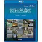 ユネスコ共同制作 世界自然遺産 アフリカI/アフリカII/ドキュメント[Blu-ray]【返品種別A】