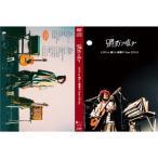 LIVE AT 新しい夜明け TOUR FINAL(LIVE DVD + LIVE CD)/踊ろうマチルダ[DVD]【返品種別A】