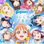 『ラブライブ!サンシャイン!!』1stシングル「君のこころは輝いてるかい?」【BD付】/Aqours[CD+Blu-ray]【返品種別A】