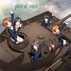 『ガールズ&パンツァー 劇場版』主題歌「piece of youth」/ChouCho[CD]【返品種別A】