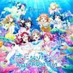 『ラブライブ!サンシャイン!!』2ndシングル「恋になりたいAQUARIUM」【DVD付盤】/Aqours[CD+DVD]【返品種別A】