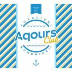[枚数限定][限定盤]ラブライブ!サンシャイン!! Aqours CLUB CD SET/Aqours[CD]【返品種別A】