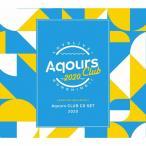 [期間限定][限定盤][先着特典付]ラブライブ!サンシャイン!! Aqours CLUB CD SET 2020【期間限定生産盤】/Aqours[CD]【返品種別A】