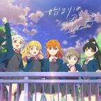 [初回仕様]『ラブライブ!スーパースター!!』「始まりは君の空」私を叶える物語盤【BD付】/Liella![CD+Blu-ray]【返品種別A】