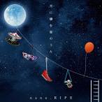 月に棲む星のうた 〜nano.RIPE 10th Anniversary Best〜/nano.RIPE[CD]【返品種別A】