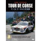 WRC LEGEND TOUR DE CORSE ツール ド コルスの伝説 1984-1993  DVD