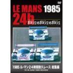 1985 ル・マン24時間耐久レース 総集編/モーター・スポーツ[DVD]【返品種別A】