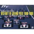 HISTORY OF GRAND PRIX 1990-1998:FIA F1 世界選手権 1990年代総集編/モーター・スポーツ[DVD]【返品種別A】