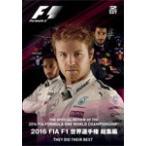2016 FIA F1 世界選手権 総集編 DVD版/モーター・スポーツ[DVD]【返品種別A】