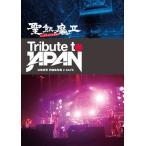 TRIBUTE TO JAPAN-活動絵巻 両国国技館 2 DAYS-/聖飢魔II(二日間限定再集結)[DVD]【返品種別A】