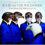 渚でシャララ/JULIE with THE WILD ONES[CD]【返品種別A】
