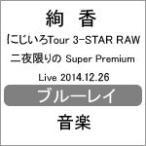 にじいろTour 3-STAR RAW 二夜限りのSuper Premium Live 2014.12.26/絢香[Blu-ray]【返品種別A】