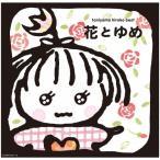 花とゆめ/谷山浩子[Blu-specCD]【返品種別A】