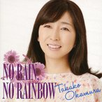 NO RAIN,NO RAINBOW/岡村孝子[CD]【返品種別A】