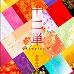 [枚数限定][限定盤]十二単〜Singles 4〜(初回生産限定盤)/中島みゆき[CD+DVD]【返品種別A】