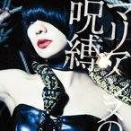 マリアンヌの呪縛/キノコホテル[CD]通常盤【返品種別A】