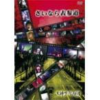 ショッピングさい さいなら表参道/犬神サーカス団[DVD]【返品種別A】