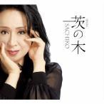 茨の木/小林幸子[CD]【返品種別A】