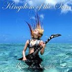Kingdom of the Sun/Rie a.k.a. Suzaku[CD]【返品種別A】