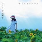 ひばりくんの憂鬱ep./グッバイフジヤマ[CD]【返品種別A】
