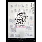 WHO KiLLED IDOL? -SiS消滅の詩- ディレクターズカット/SiS,BiS,GANG PARADE[DVD]【返品種別A】