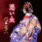 Yahoo!Joshin web CDDVD Yahoo!店思い出/門戸竜二[CD]【返品種別A】
