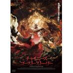チャイニーズ・ゴースト・ストーリー/チェン・シンシュー[DVD]【返品種別A】