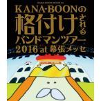KANA-BOON MOVIE 04/KANA-BOONの格付けされるバンドマンツアー 2016 at 幕張メッセ/KANA-BOON[Blu-ray]【返品種別A】