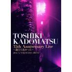 「TOSHIKI KADOMATSU 35th Anniversary Live 〜逢えて良かった〜」2016.7.2 YOKOHAMA ARENA/角松敏生[DVD]【返品種別A】