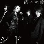 硝子の瞳/シド[CD]通常盤【返品種別A】
