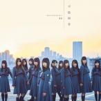 [初回仕様]4thシングル『タイトル未定』(TYPE-D)/欅坂46[CD+DVD]【返品種別A】