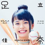 [枚数限定][限定盤]笑顔の作り方〜キムチ〜/ココロハレテ(初回生産限定盤)/足立佳奈[CD+Blu-ray]【返品種別A】