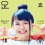 笑顔の作り方〜キムチ〜/ココロハレテ/足立佳奈[CD]通常盤【返品種別A】