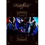 Kalafina 9+one at 東京国際フォーラムホールA/Kalafina[DVD]【返品種別A】