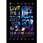 LIVE TOUR 2017遊助祭「星」〜あの‥星に願いを込めたんですケド。〜/遊助[DVD]【返品種別A】画像