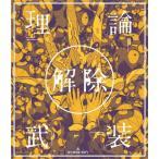 amazarashi LIVE「理論武装解除」(通常盤)【DVD】/amazarashi[DVD]【返品種別A】